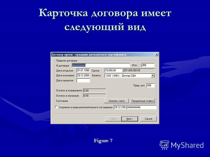 Карточка договора имеет следующий вид Figure 7