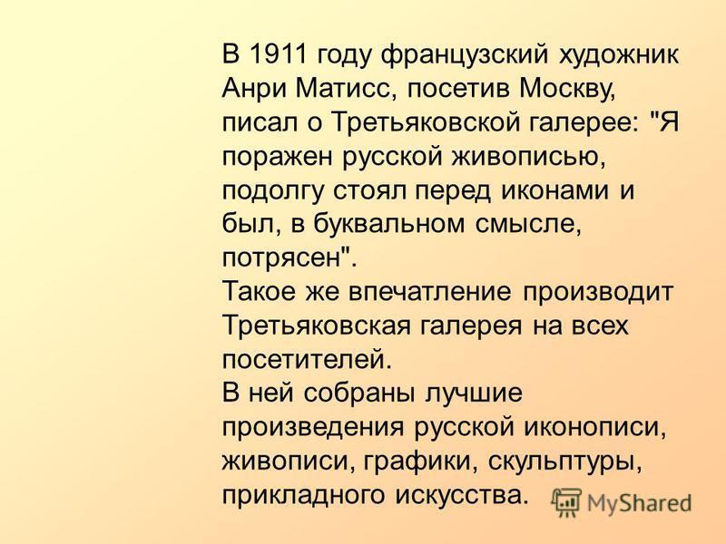 В 1911 году французский художник Анри Матисс, посетив Москву, писал о Третьяковской галерее: