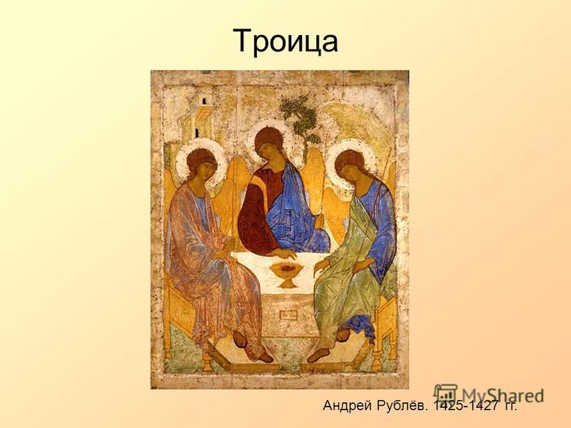 Троица Андрей Рублёв. 1425-1427 гг.