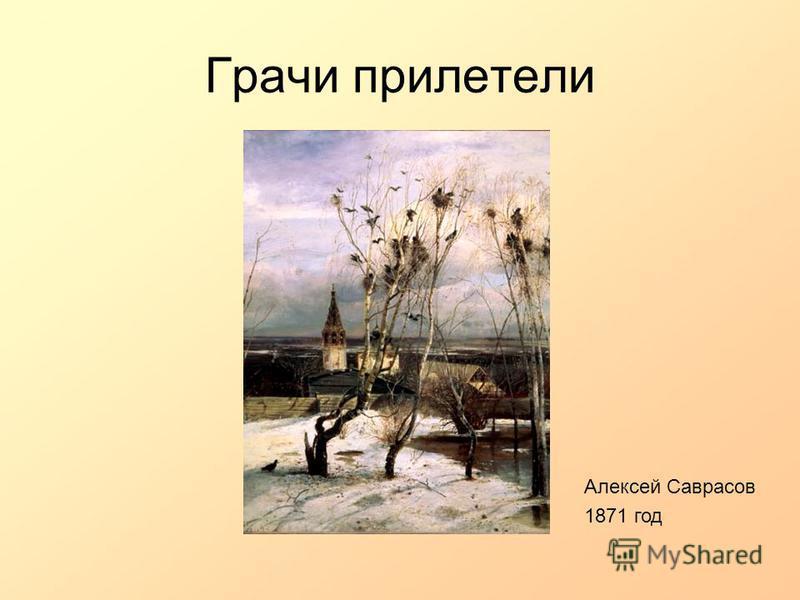 Грачи прилетели Алексей Саврасов 1871 год