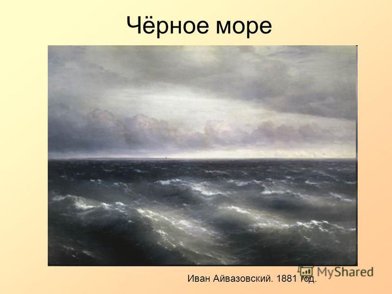 Иван Айвазовский. 1881 год. Чёрное море