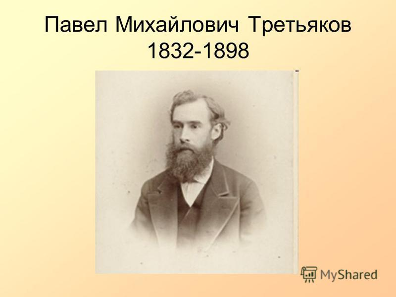 Павел Михайлович Третьяков 1832-1898