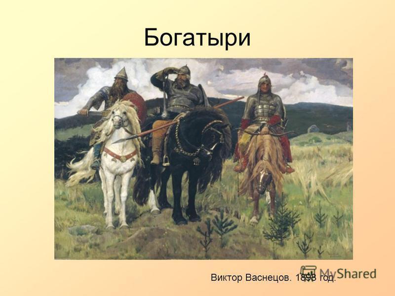 Богатыри Виктор Васнецов. 1898 год.