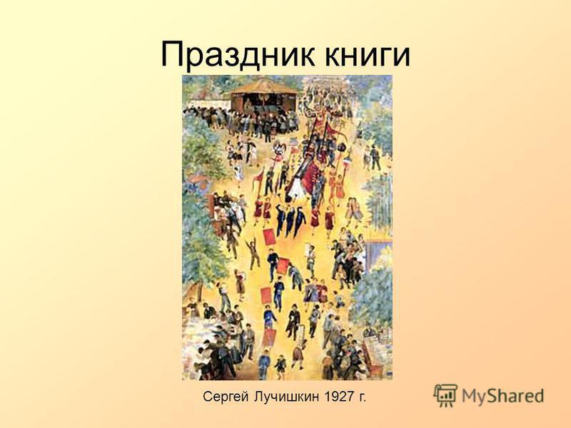 Праздник книги Сергей Лучишкин 1927 г.