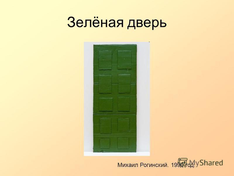 Зелёная дверь Михаил Рогинский. 1990 год.