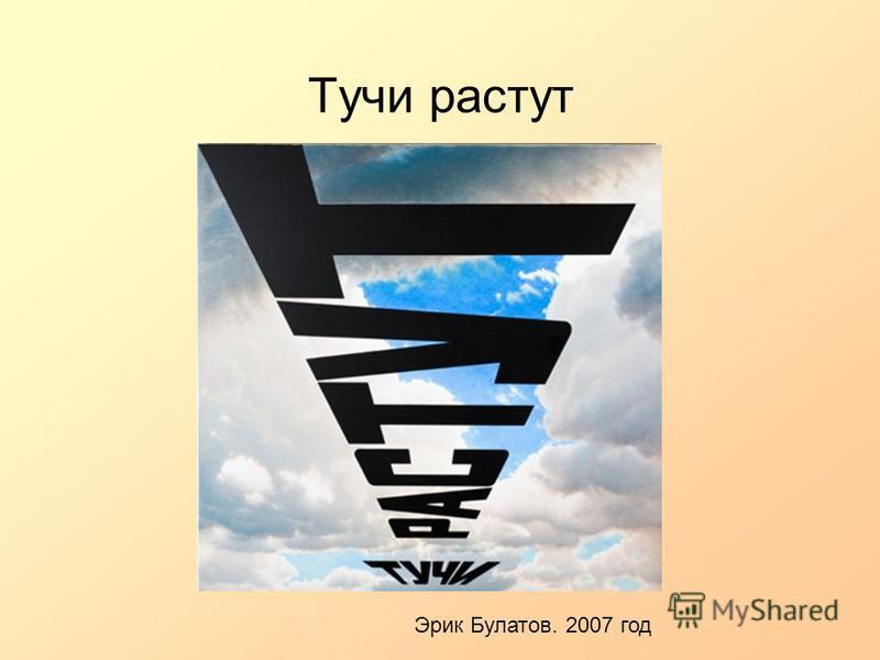 Тучи растут Эрик Булатов. 2007 год