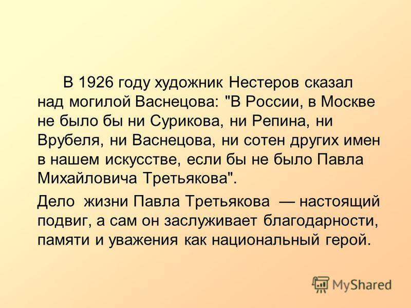 В 1926 году художник Нестеров сказал над могилой Васнецова: