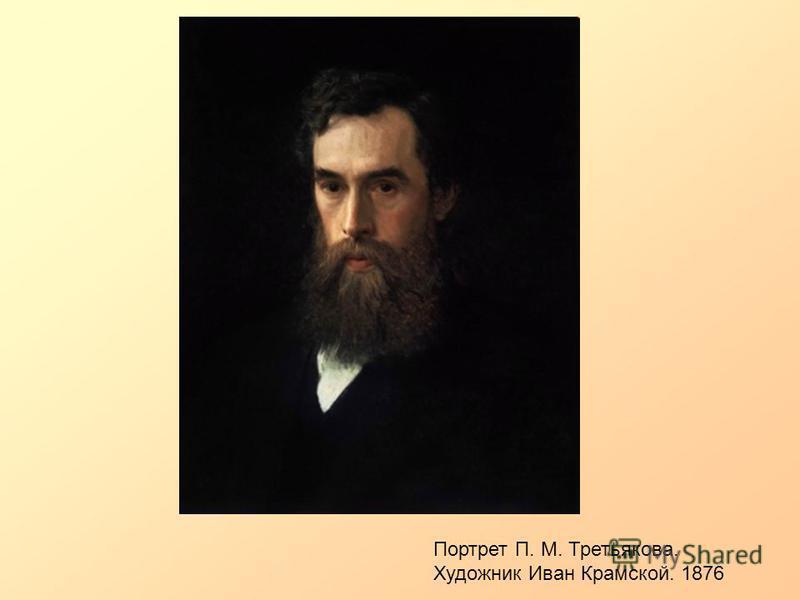 Портрет П. М. Третьякова. Художник Иван Крамской. 1876