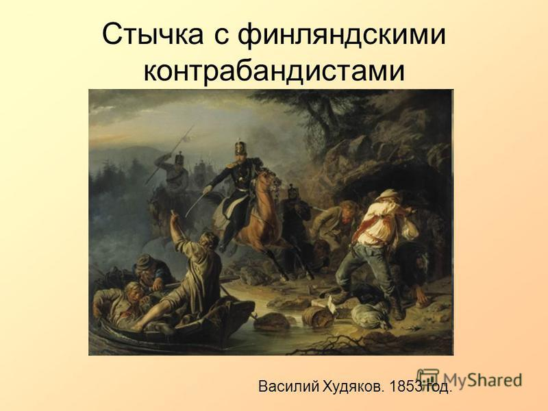 Стычка с финляндскими контрабандистами Василий Худяков. 1853 год.