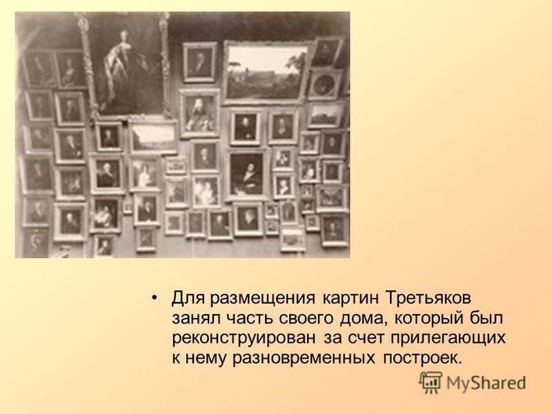 Для размещения картин Третьяков занял часть своего дома, который был реконструирован за счет прилегающих к нему разновременных построек.
