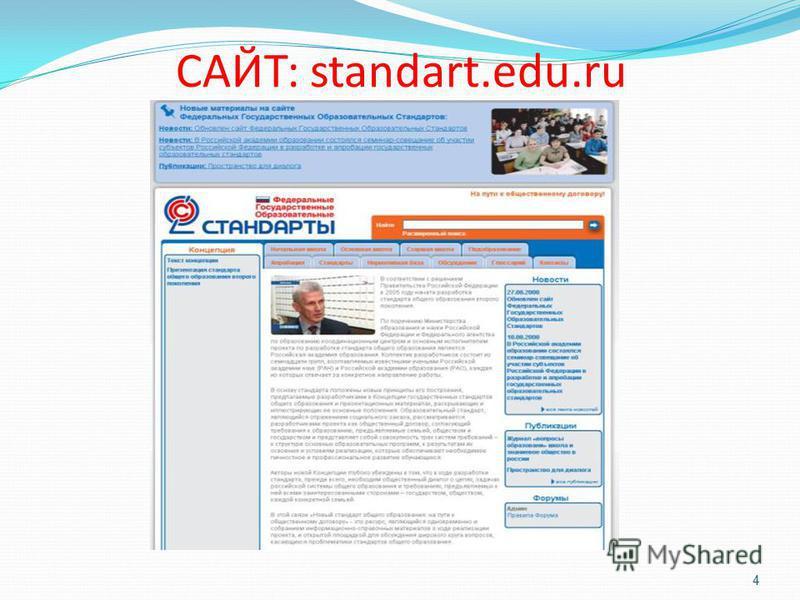 САЙТ: standart.edu.ru 4