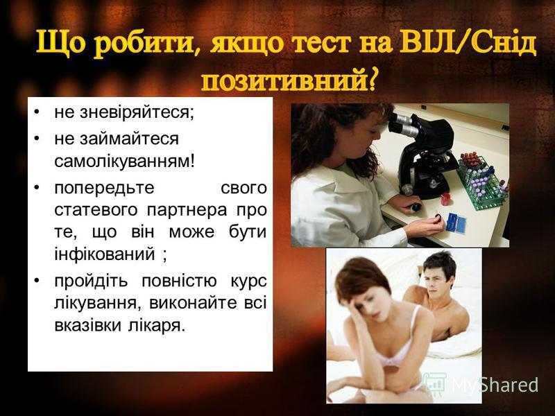 не зневіряйтеся; не займайтеся самолікуванням! попередьте свого статевого партнера про те, що він може бути інфікований ; пройдіть повністю курс лікування, виконайте всі вказівки лікаря.