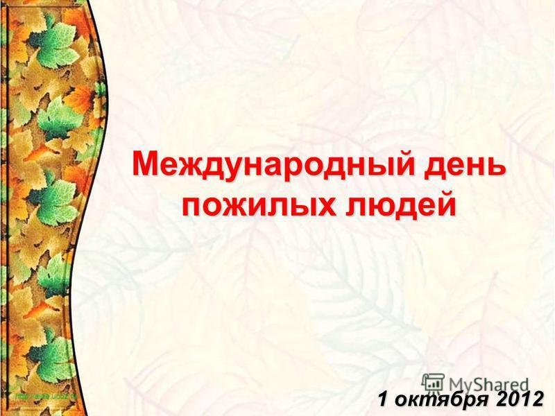 Международный день пожилых людей 1 октября 2012