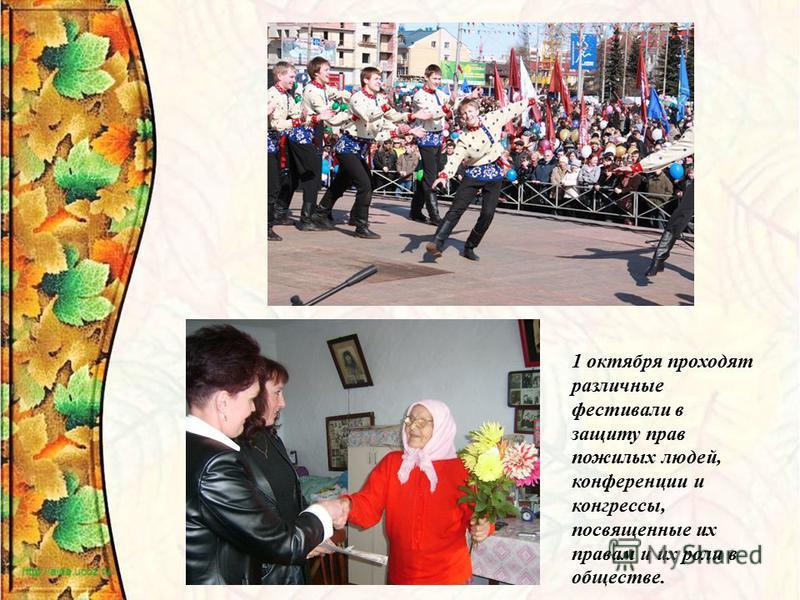 1 октября проходят различные фестивали в защиту прав пожилых людей, конференции и конгрессы, посвященные их правам и их роли в обществе.