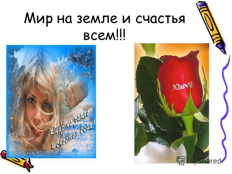 Мир на земле и счастья всем!!!