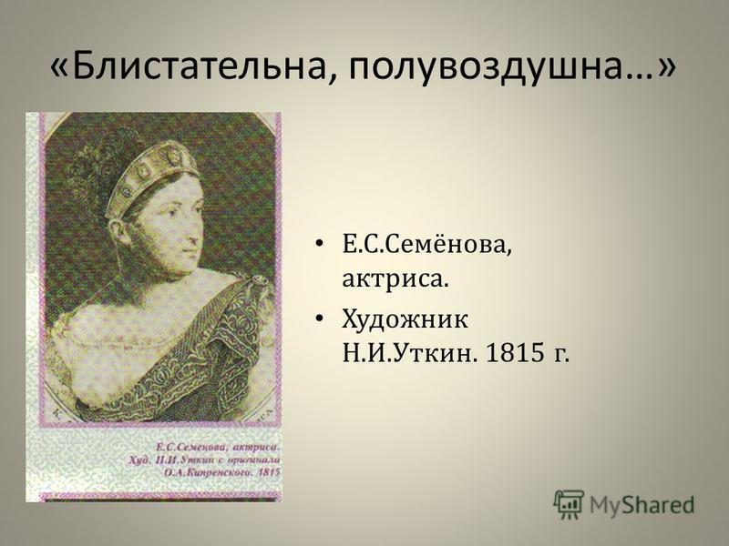 «Блистательна, полувоздушна…» Е.С.Семёнова, актриса. Художник Н.И.Уткин. 1815 г.