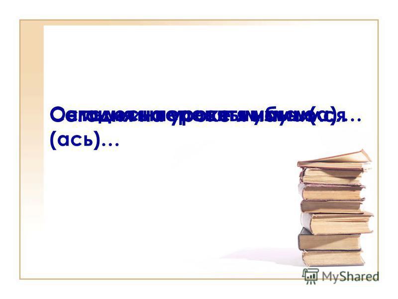 Сегодня на уроке я узнал(а) … Сегодня на уроке я научился (ась)… Самым интересным было …Осталось непонятным …