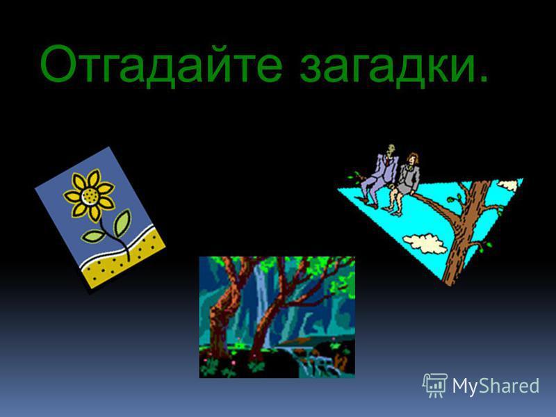 Цель урока: Систематизировать знания по теме» Сезонные изменения природы осенью»