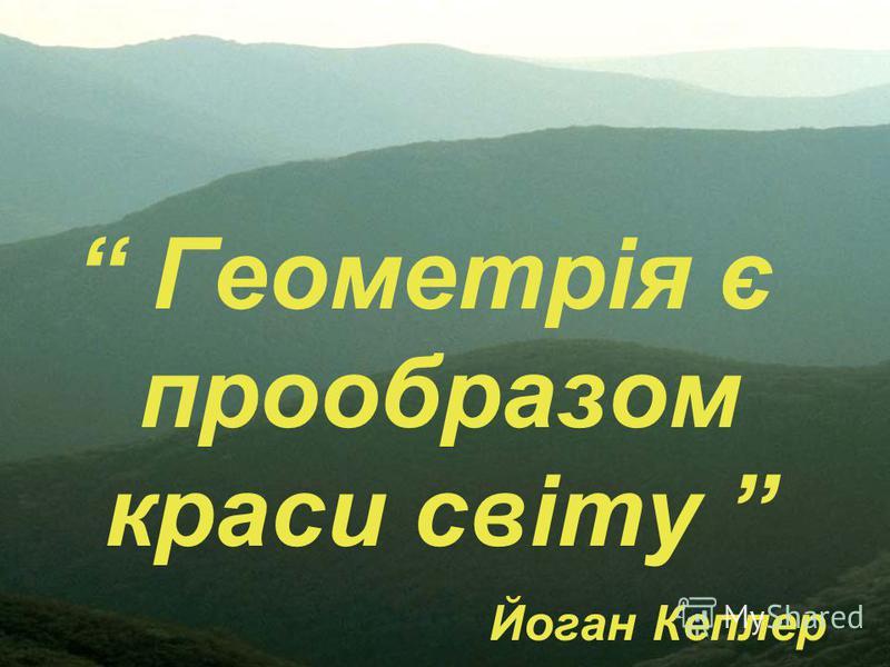 Геометрія є прообразом краси світу Йоган Кеплер
