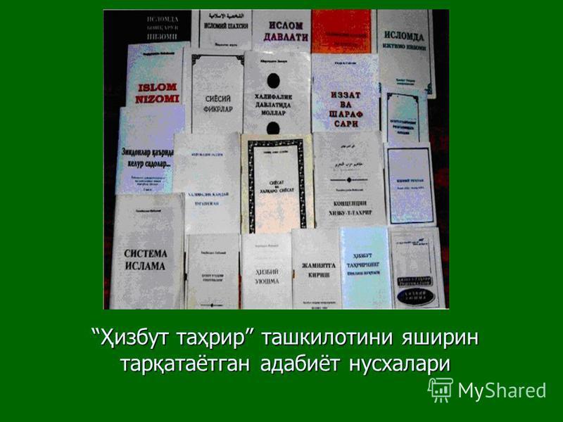 Ҳизбут таҳрир ташкилотини яширин тарқатаётган адабиёт нусхалари