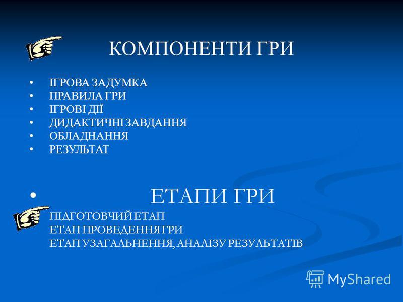 ІГРОВА ЗАДУМКА ПРАВИЛА ГРИ ІГРОВІ ДІЇ ДИДАКТИЧНІ ЗАВДАННЯ ОБЛАДНАННЯ РЕЗУЛЬТАТ ЕТАПИ ГРИ ПІДГОТОВЧИЙ ЕТАП ЕТАП ПРОВЕДЕННЯ ГРИ ЕТАП УЗАГАЛЬНЕННЯ, АНАЛІЗУ РЕЗУЛЬТАТІВ КОМПОНЕНТИ ГРИ