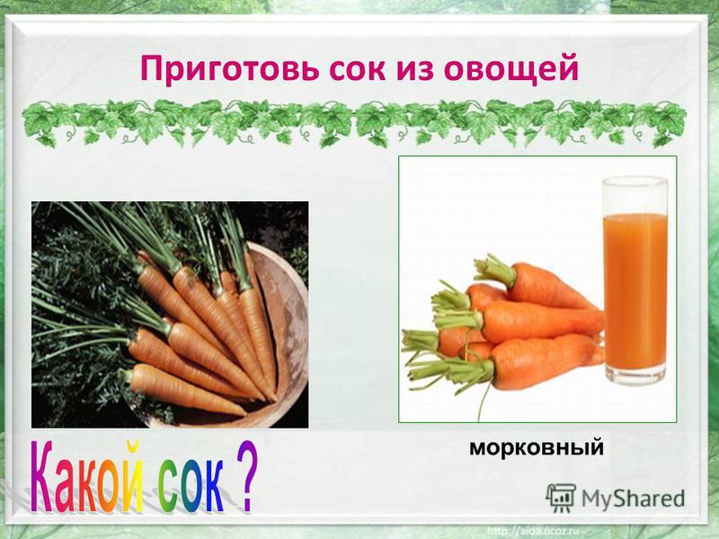 Приготовь сок из овощей морковный