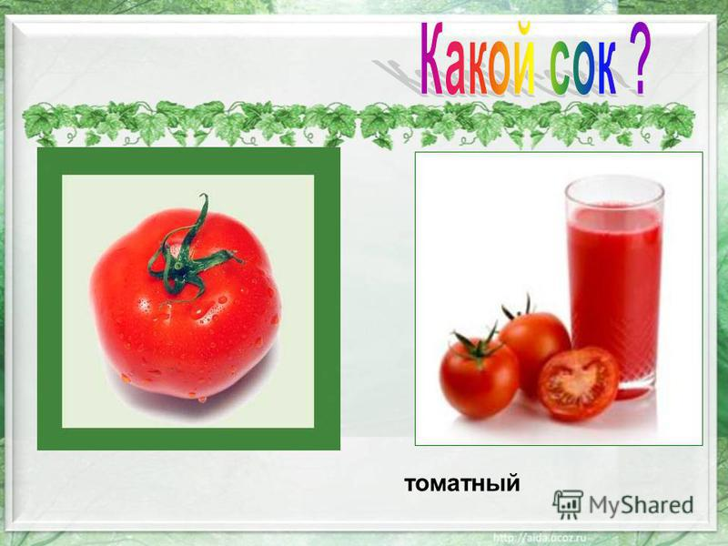 томатный
