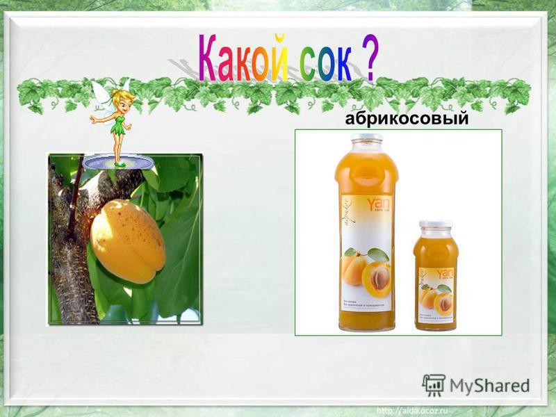 абрикосовый