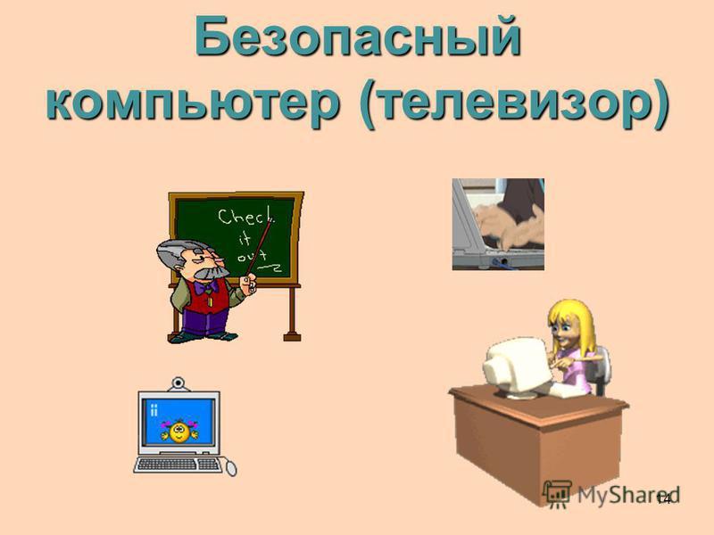 14 Безопасный компьютер (телевизор)