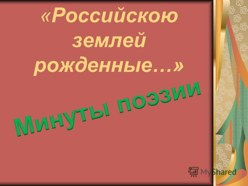 «Российскою землей рожденные…»