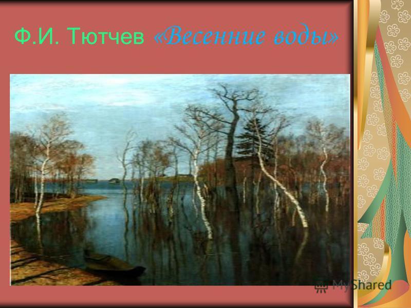Ф.И. Тютчев «Весенние воды»