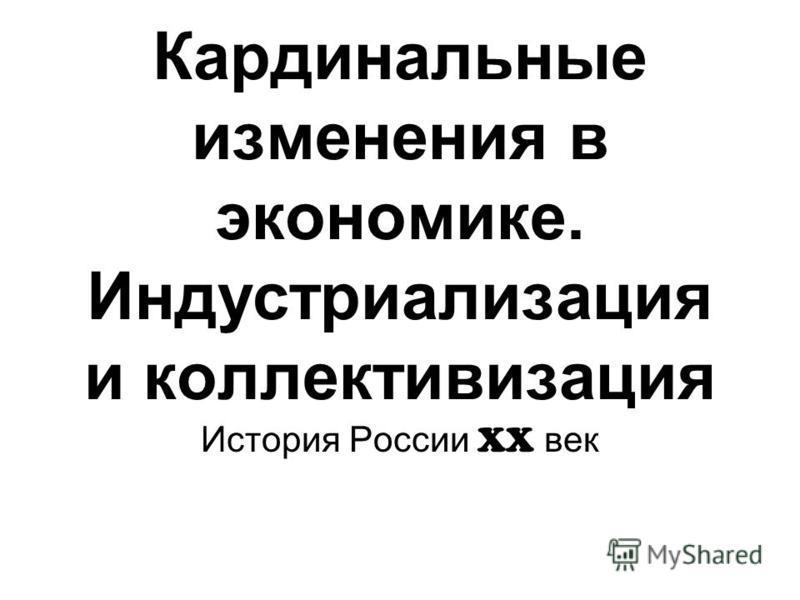 Кардинальные изменения в экономике. Индустриализация и коллективизация История России XX век