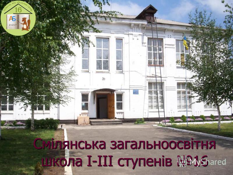 Смілянська загальноосвітня школа І-ІІІ ступенів 16