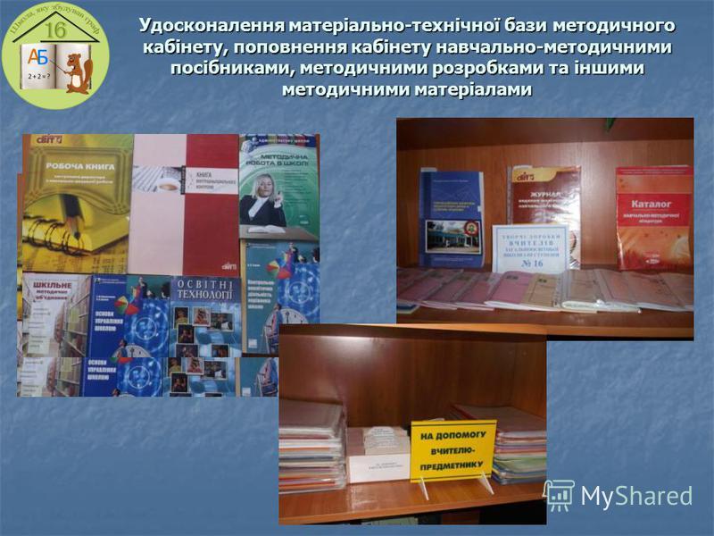 Удосконалення матеріально-технічної бази методичного кабінету, поповнення кабінету навчально-методичними посібниками, методичними розробками та іншими методичними матеріалами