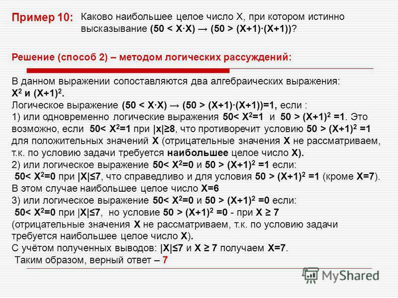 Решение (способ 2) – методом логических рассуждений: В данном выражении сопоставляются два алгебраических выражения: X 2 и (X+1) 2. Логическое выражение (50 (X+1)·(X+1))=1, если : 1) или одновременно логические выражения 50 (X+1) 2 =1. Это возможно,