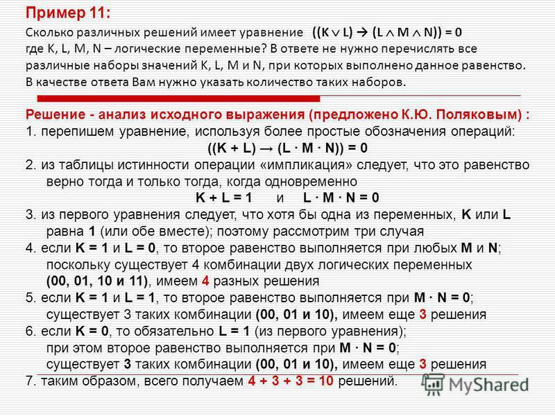 Пример 11: Сколько различных решений имеет уравнение ((K L) (L M N)) = 0 где K, L, M, N – логические переменные? В ответе не нужно перечислять все различные наборы значений K, L, M и N, при которых выполнено данное равенство. В качестве ответа Вам ну