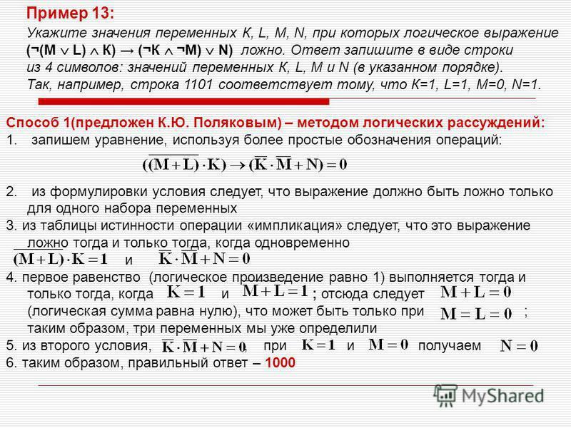 Пример 13: Укажите значения переменных К, L, M, N, при которых логическое выражение (¬(М L) К) (¬К ¬М) N) ложно. Ответ запишите в виде строки из 4 символов: значений переменных К, L, М и N (в указанном порядке). Так, например, строка 1101 соответству