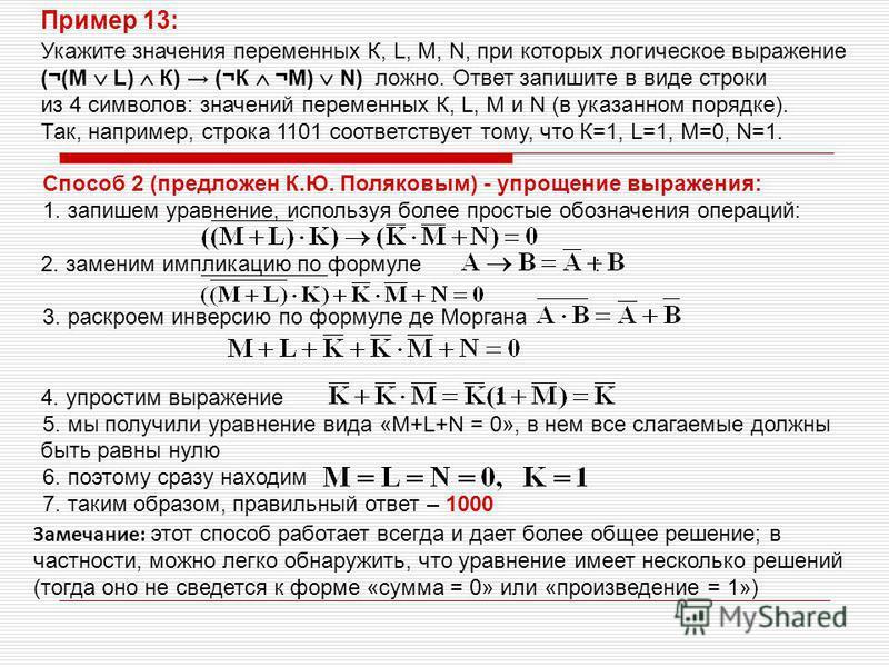 Замечание: этот способ работает всегда и дает более общее решение; в частности, можно легко обнаружить, что уравнение имеет несколько решений (тогда оно не сведется к форме «сумма = 0» или «произведение = 1») Пример 13: Способ 2 (предложен К.Ю. Поляк