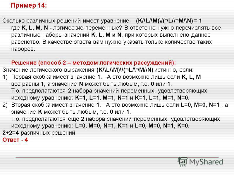 Сколько различных решений имеет уравнение (K/\L/\M)\/(¬L/\¬M/\N) = 1 где K, L, M, N - логические переменные? В ответе не нужно перечислять все различные наборы значений K, L, M и N, при которых выполнено данное равенство. В качестве ответа вам нужно