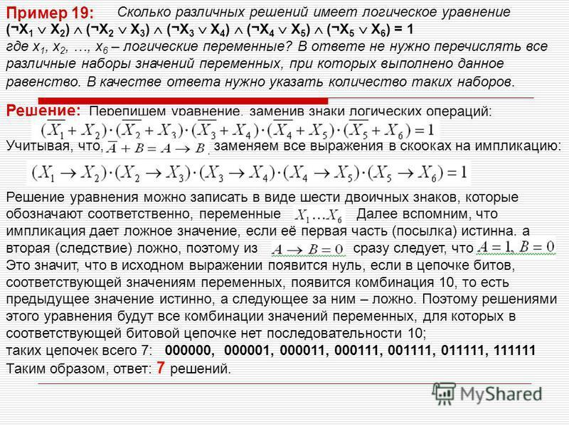 Сколько различных решений имеет логическое уравнение (¬X 1 X 2 ) (¬X 2 X 3 ) (¬X 3 X 4 ) (¬X 4 X 5 ) (¬X 5 X 6 ) = 1 где x 1, x 2, …, x 6 – логические переменные? В ответе не нужно перечислять все различные наборы значений переменных, при которых вып