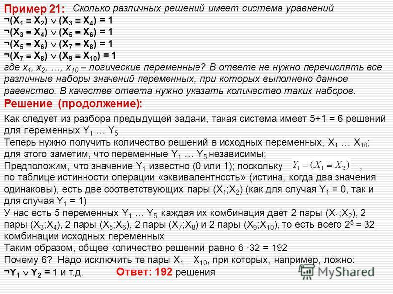 Сколько различных решений имеет система уравнений ¬(X 1 X 2 ) (X 3 X 4 ) = 1 ¬(X 3 X 4 ) (X 5 X 6 ) = 1 ¬(X 5 X 6 ) (X 7 X 8 ) = 1 ¬(X 7 X 8 ) (X 9 X 10 ) = 1 где x 1, x 2, …, x 10 – логические переменные? В ответе не нужно перечислять все различные