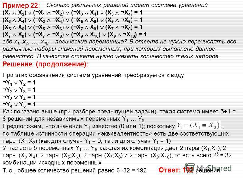 Сколько различных решений имеет система уравнений (X 1 X 2 ) (¬X 1 ¬X 2 ) (¬X 3 X 4 ) (X 3 ¬X 4 ) = 1 (X 3 X 4 ) (¬X 3 ¬X 4 ) (¬X 5 X 6 ) (X 5 ¬X 6 ) = 1 (X 5 X 6 ) (¬X 5 ¬X 6 ) (¬X 7 X 8 ) (X 7 ¬X 8 ) = 1 (X 7 X 8 ) (¬X 7 ¬X 8 ) (¬X 9 X 10 ) (X 9 ¬X