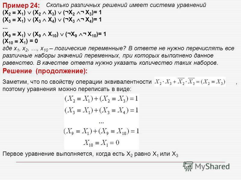 Сколько различных решений имеет система уравнений (X 2 X 1 ) (X 2 X 3 ) (¬X 2 ¬ X 3 )= 1 (X 3 X 1 ) (X 3 X 4 ) (¬X 3 ¬ X 4 )= 1... (X 9 X 1 ) (X 9 X 10 ) (¬X 9 ¬ X 10 )= 1 (X 10 X 1 ) = 0 где x 1, x 2, …, x 10 – логические переменные? В ответе не нуж