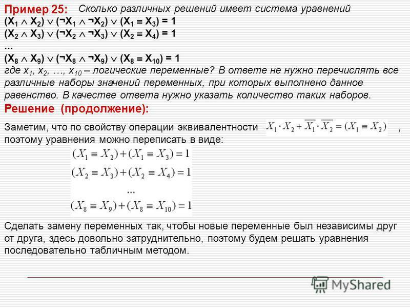 Сколько различных решений имеет система уравнений (X 1 X 2 ) (¬X 1 ¬X 2 ) (X 1 X 3 ) = 1 (X 2 X 3 ) (¬X 2 ¬X 3 ) (X 2 X 4 ) = 1... (X 8 X 9 ) (¬X 8 ¬X 9 ) (X 8 X 10 ) = 1 где x 1, x 2, …, x 10 – логические переменные? В ответе не нужно перечислять вс