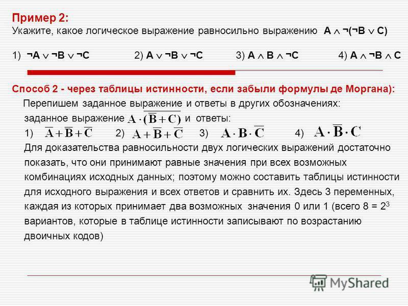 Способ 2 - через таблицы истинности, если забыли формулы де Моргана): Перепишем заданное выражение и ответы в других обозначениях: заданное выражение и ответы: 1) 2) 3) 4) Для доказательства равносильности двух логических выражений достаточно показат
