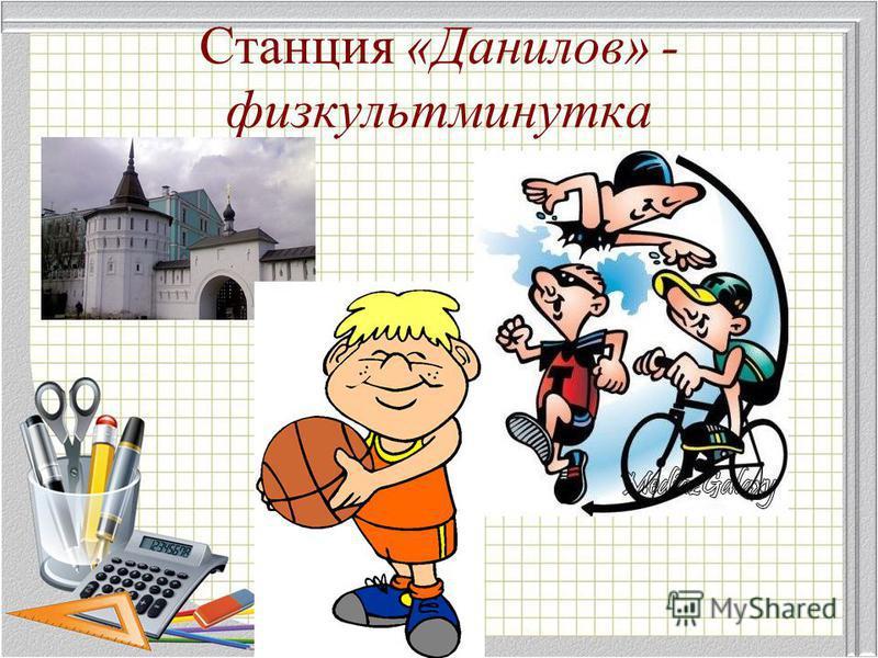 Станция «Данилов» - физкультминутка