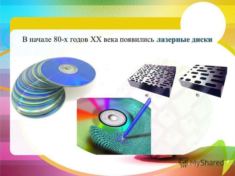 лазерные диски В начале 80-х годов ХХ века появились лазерные диски