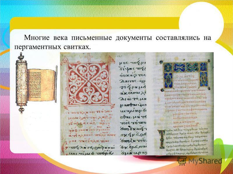Многие века письменные документы составлялись на пергаментных свитках.