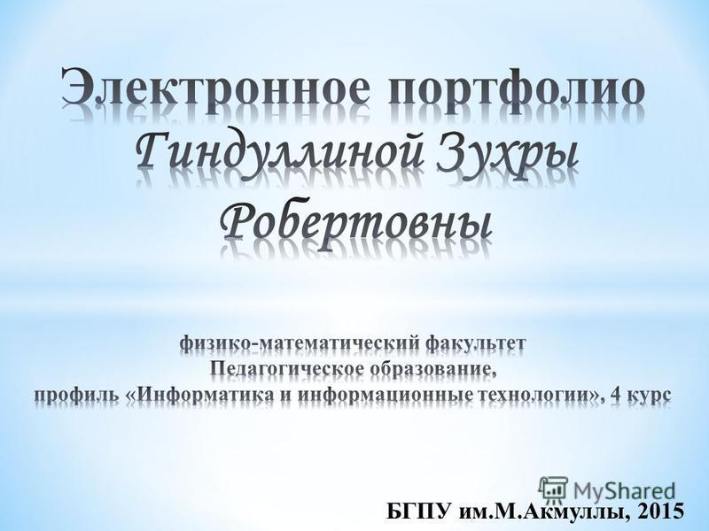 БГПУ им.М.Акмуллы, 2015