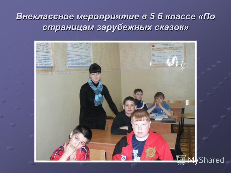 Внеклассное мероприятие в 5 б классе «По страницам зарубежных сказок»